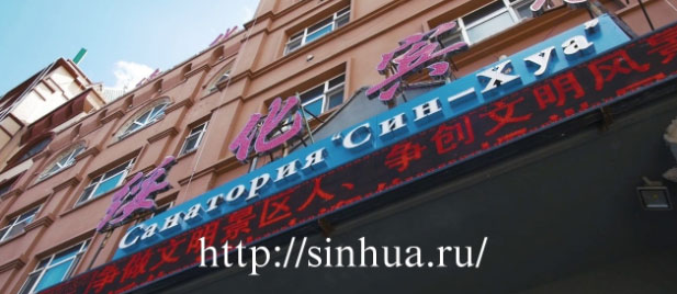 Лечение в Удалянчи в Китае