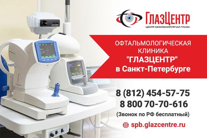 Современное лечение катаракты