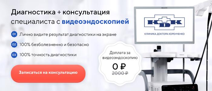 Лазерное удаление полипов в Санкт-Петербурге