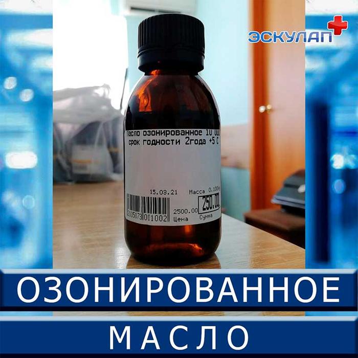 Эффективность озонотерапии и озонированного масла